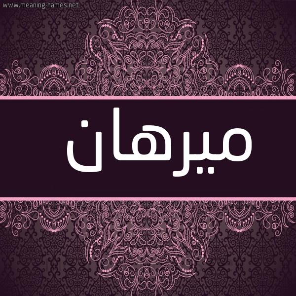 صورة اسم ميرهان mirhan شكل 4 صوره زخرفة عربي للإسم بخط عريض