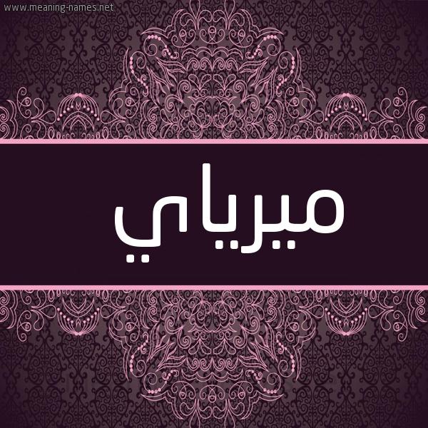 صورة اسم ميرياي Miray شكل 4 صوره زخرفة عربي للإسم بخط عريض