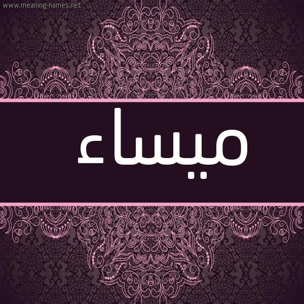 صورة اسم ميساء Maysaa شكل 4 صوره زخرفة عربي للإسم بخط عريض