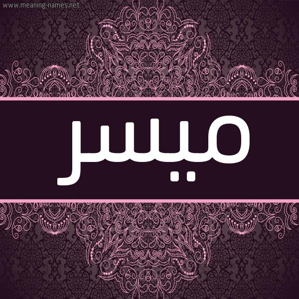 صورة اسم ميسر Maisr شكل 4 صوره زخرفة عربي للإسم بخط عريض