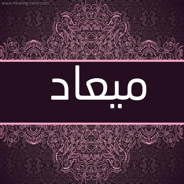 صورة اسم ميعاد Myad شكل 4 صوره زخرفة عربي للإسم بخط عريض