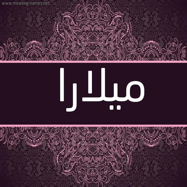 صورة اسم ميلارا milara شكل 4 صوره زخرفة عربي للإسم بخط عريض