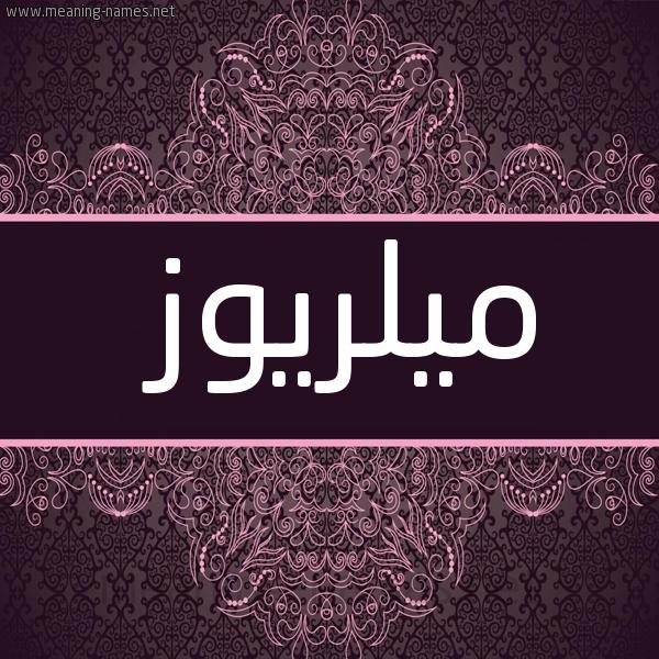 صورة اسم ميلريوز Melrose شكل 4 صوره زخرفة عربي للإسم بخط عريض