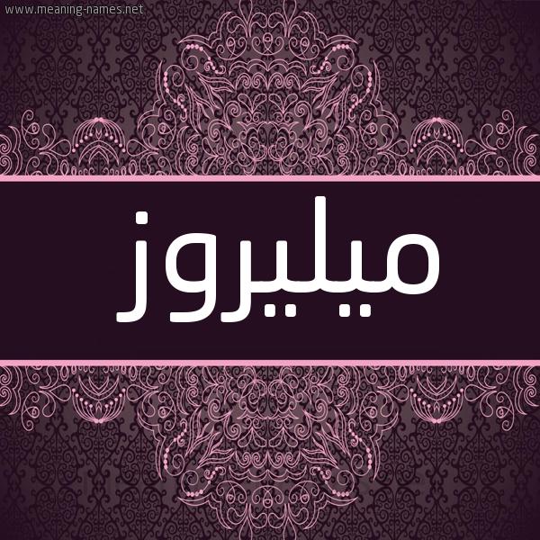 صورة اسم ميليروز Melrose شكل 4 صوره زخرفة عربي للإسم بخط عريض