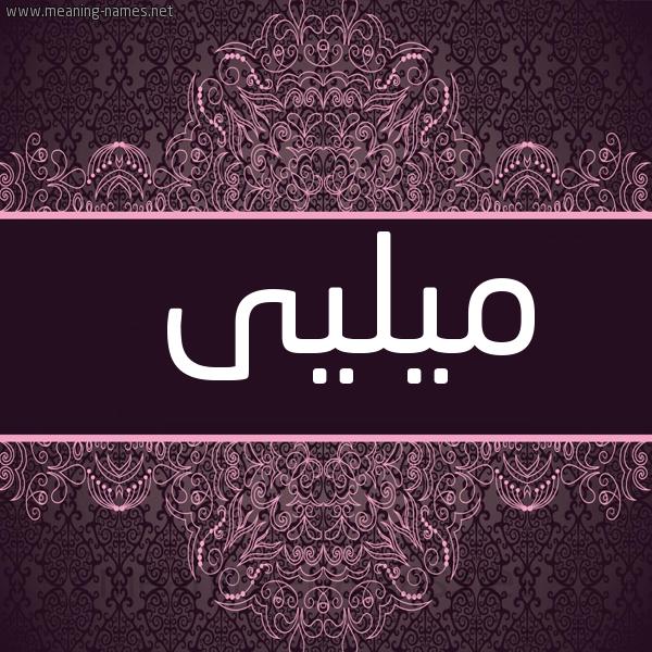 صورة اسم ميليى Millie شكل 4 صوره زخرفة عربي للإسم بخط عريض