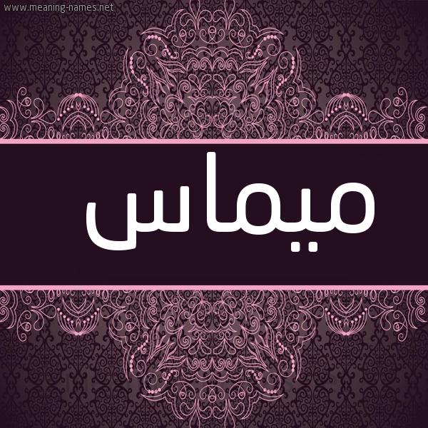 صورة اسم ميماس mimas شكل 4 صوره زخرفة عربي للإسم بخط عريض