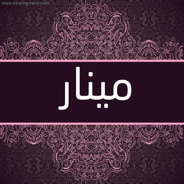صورة اسم مينار minar شكل 4 صوره زخرفة عربي للإسم بخط عريض