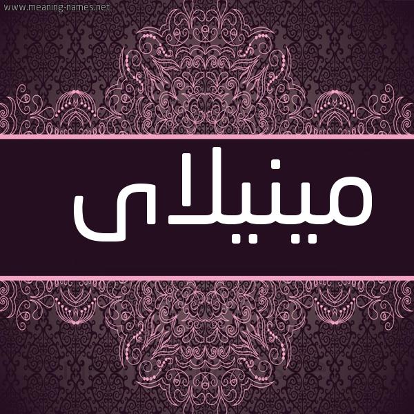 صورة اسم مينيلاى Minilla شكل 4 صوره زخرفة عربي للإسم بخط عريض