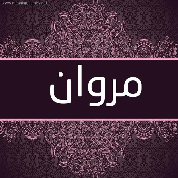 صورة اسم مَرْوان MARwan شكل 4 صوره زخرفة عربي للإسم بخط عريض
