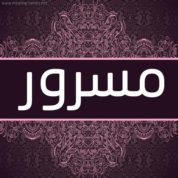 صورة اسم مَسرور MASROR شكل 4 صوره زخرفة عربي للإسم بخط عريض