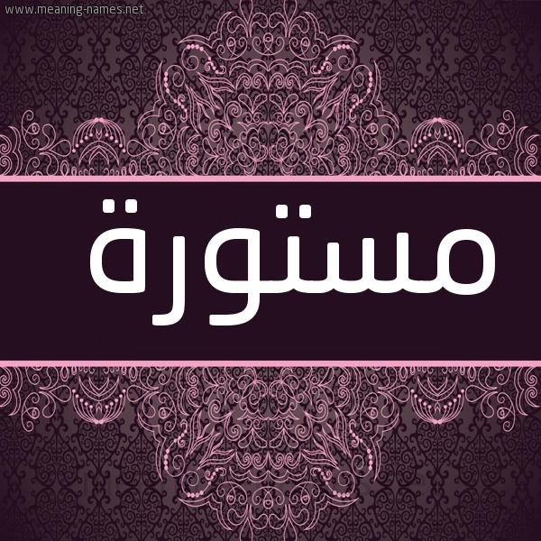 صورة اسم مَسْتورة MASTORH شكل 4 صوره زخرفة عربي للإسم بخط عريض