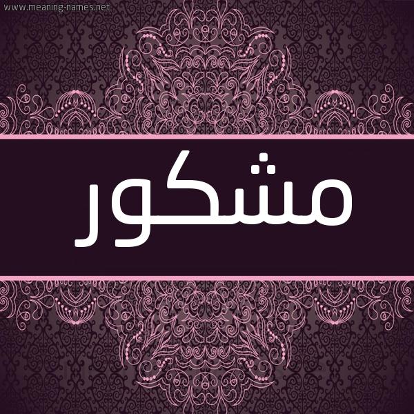 صورة اسم مَشْكُور MASHKOOR شكل 4 صوره زخرفة عربي للإسم بخط عريض