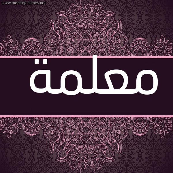 صورة اسم مَعْلمة MAALMH شكل 4 صوره زخرفة عربي للإسم بخط عريض