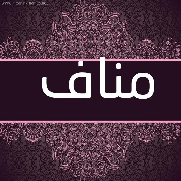 صورة اسم مَناف MANAF شكل 4 صوره زخرفة عربي للإسم بخط عريض