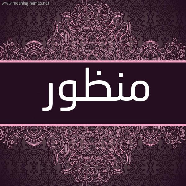 صورة اسم مَنْظور MANZOR شكل 4 صوره زخرفة عربي للإسم بخط عريض