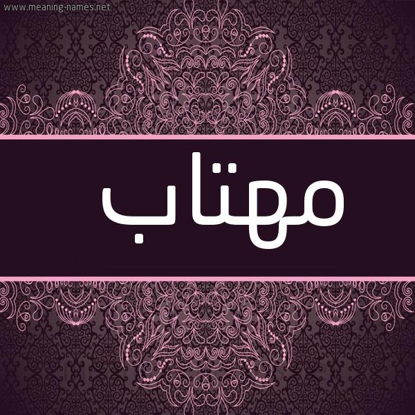 صورة اسم مَهِتاب Mahetab شكل 4 صوره زخرفة عربي للإسم بخط عريض