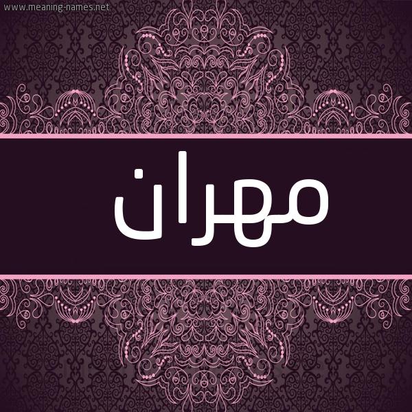صورة اسم مَهْران Mahran شكل 4 صوره زخرفة عربي للإسم بخط عريض