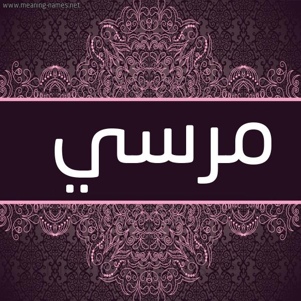 صورة اسم مُرْسي MORSI شكل 4 صوره زخرفة عربي للإسم بخط عريض