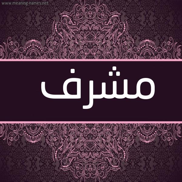 صورة اسم مُشَرَّف MOSHARAF شكل 4 صوره زخرفة عربي للإسم بخط عريض