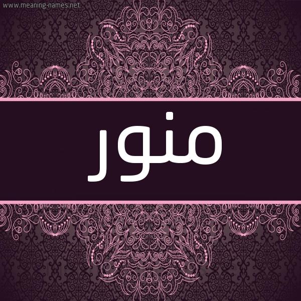 شكل 4 صوره زخرفة عربي للإسم بخط عريض صورة اسم مُنَوَّر MONAOAR