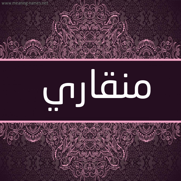 صورة اسم مِنْقاري MENQARI شكل 4 صوره زخرفة عربي للإسم بخط عريض