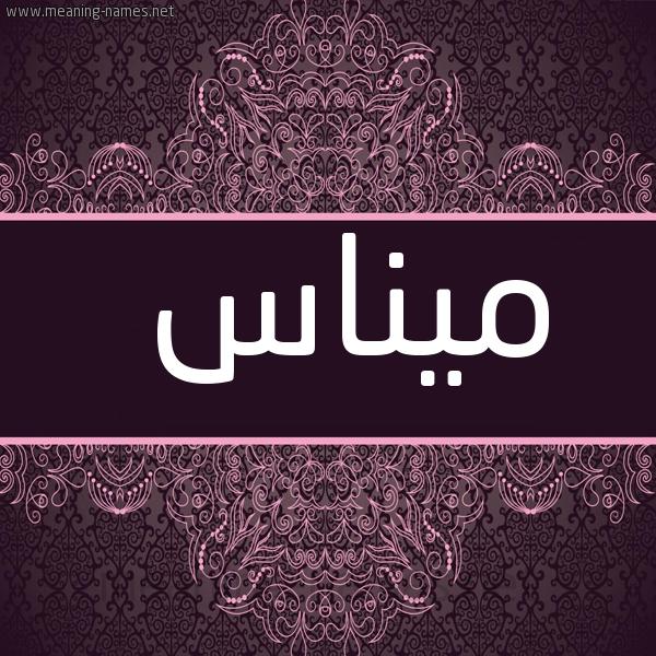 صورة اسم مِيناس MEINAS شكل 4 صوره زخرفة عربي للإسم بخط عريض