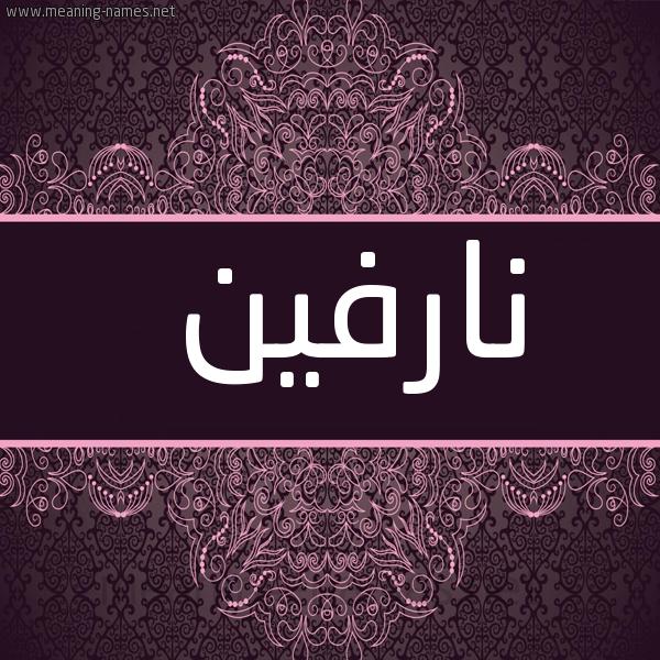 شكل 4 صوره زخرفة عربي للإسم بخط عريض صورة اسم نارفين Narven