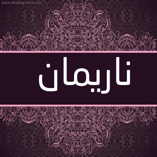 شكل 4 صوره زخرفة عربي للإسم بخط عريض صورة اسم ناريمان Nareman