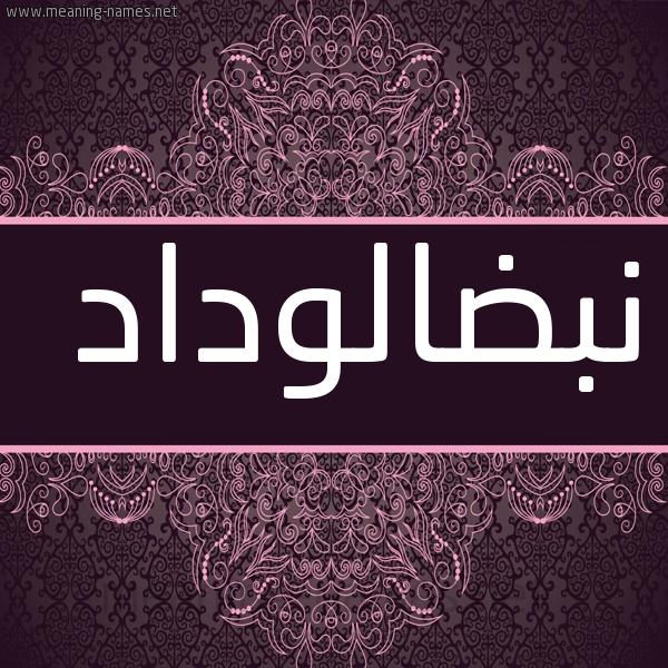 شكل 4 صوره زخرفة عربي للإسم بخط عريض صورة اسم نبضالوداد Nbdalwdad