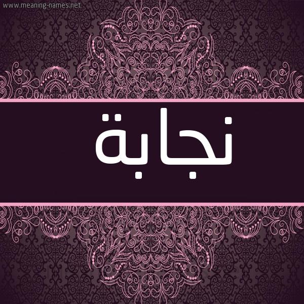 شكل 4 صوره زخرفة عربي للإسم بخط عريض صورة اسم نجابة Njabh