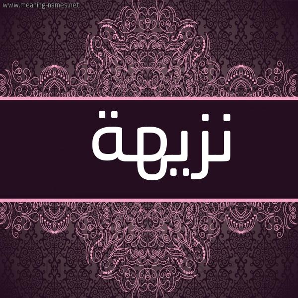 صورة اسم نزيهة Nzyha شكل 4 صوره زخرفة عربي للإسم بخط عريض