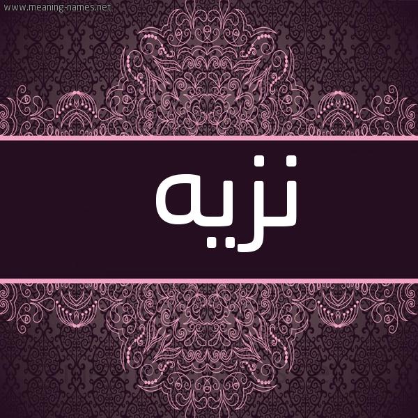 صورة اسم نزيه Nzyh شكل 4 صوره زخرفة عربي للإسم بخط عريض
