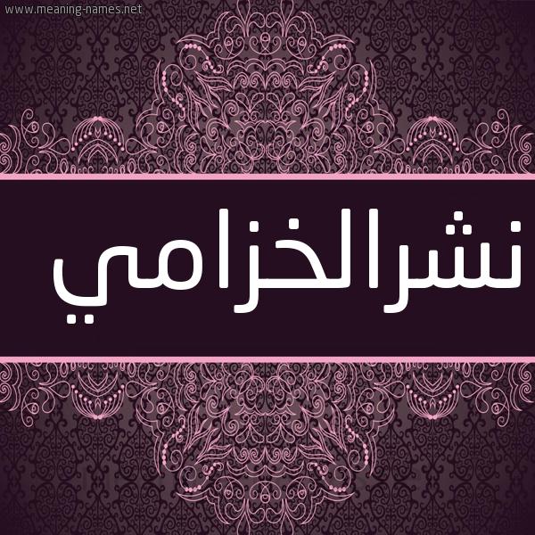 صورة اسم نشرالخزامي Nshralkhzamy شكل 4 صوره زخرفة عربي للإسم بخط عريض