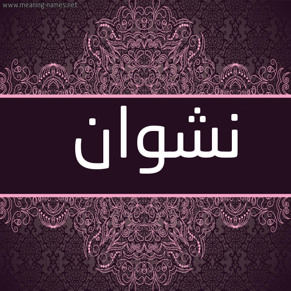 شكل 4 صوره زخرفة عربي للإسم بخط عريض صورة اسم نشوان Nshwan