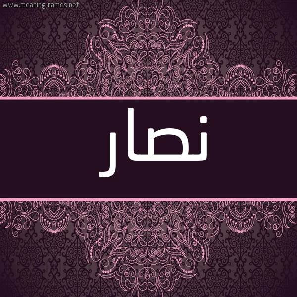 صورة اسم نصار Nsar شكل 4 صوره زخرفة عربي للإسم بخط عريض