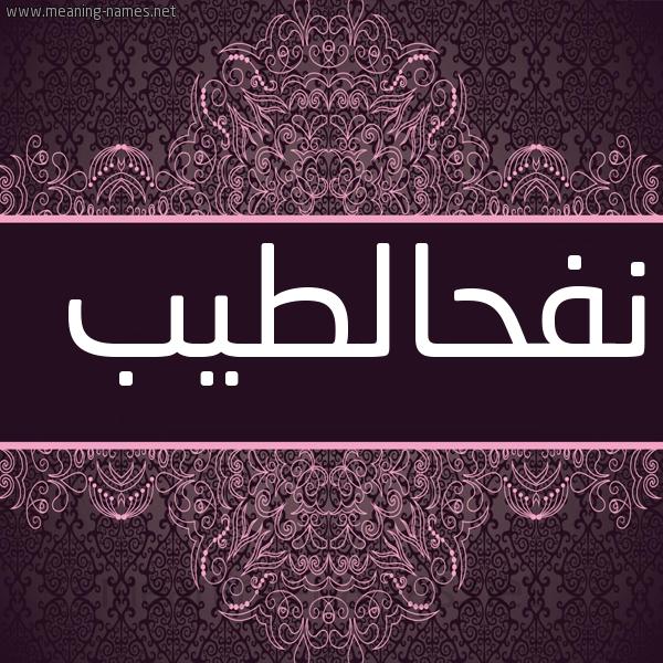 صورة اسم نفحالطيب Nfhaltyb شكل 4 صوره زخرفة عربي للإسم بخط عريض