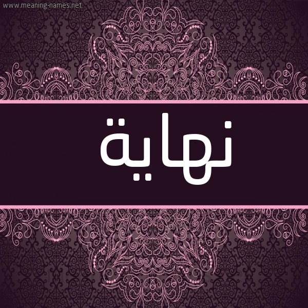 صورة اسم نهاية Nhaia شكل 4 صوره زخرفة عربي للإسم بخط عريض