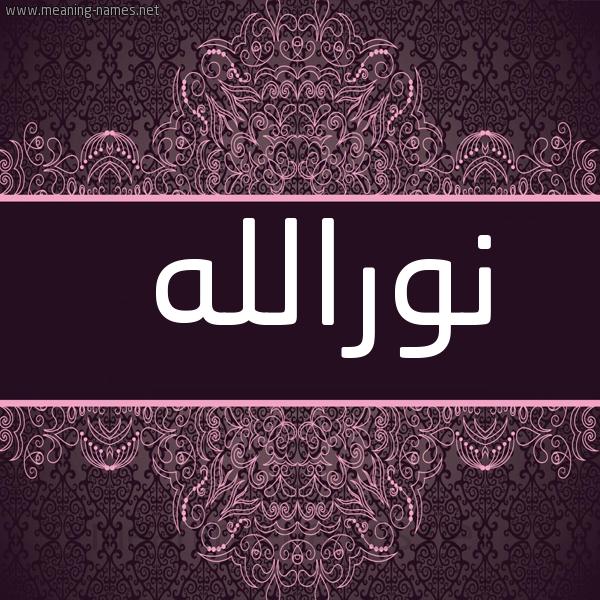 صورة اسم نورالله Nwrallh شكل 4 صوره زخرفة عربي للإسم بخط عريض