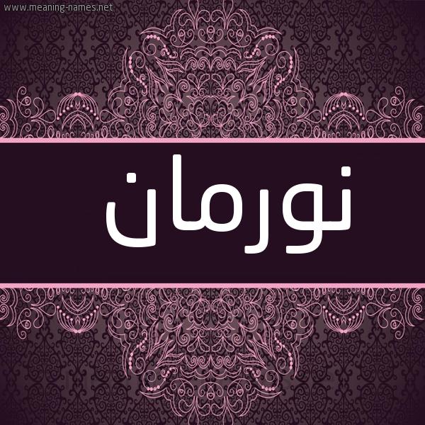 صورة اسم نورمان norman شكل 4 صوره زخرفة عربي للإسم بخط عريض
