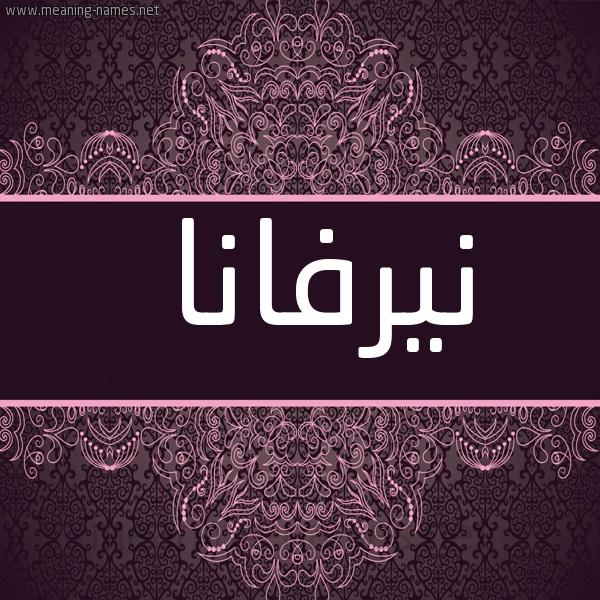 صورة اسم نيرفانا nirfana شكل 4 صوره زخرفة عربي للإسم بخط عريض