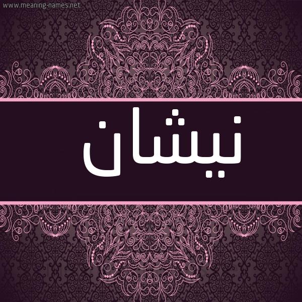 صورة اسم نيشان Nishan شكل 4 صوره زخرفة عربي للإسم بخط عريض