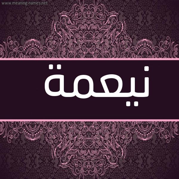 صورة اسم نيعمة Neamah شكل 4 صوره زخرفة عربي للإسم بخط عريض