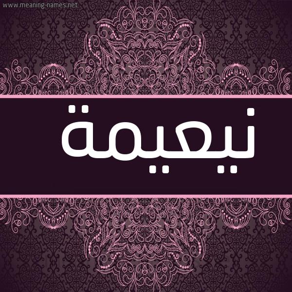 صورة اسم نيعيمة Naeema شكل 4 صوره زخرفة عربي للإسم بخط عريض