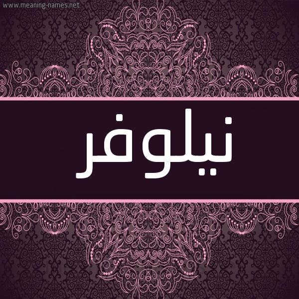شكل 4 صوره زخرفة عربي للإسم بخط عريض صورة اسم نيلوفر Nylwfr