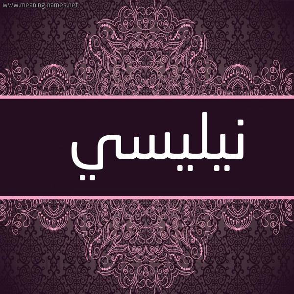 صورة اسم نيليسي Nelcy شكل 4 صوره زخرفة عربي للإسم بخط عريض