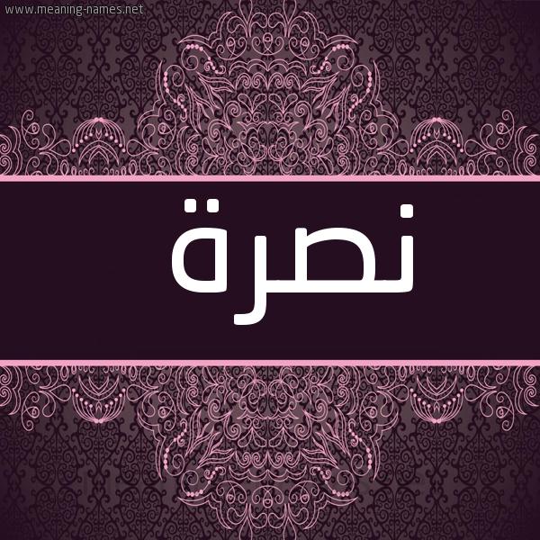 صورة اسم نَصْرة NASRH شكل 4 صوره زخرفة عربي للإسم بخط عريض