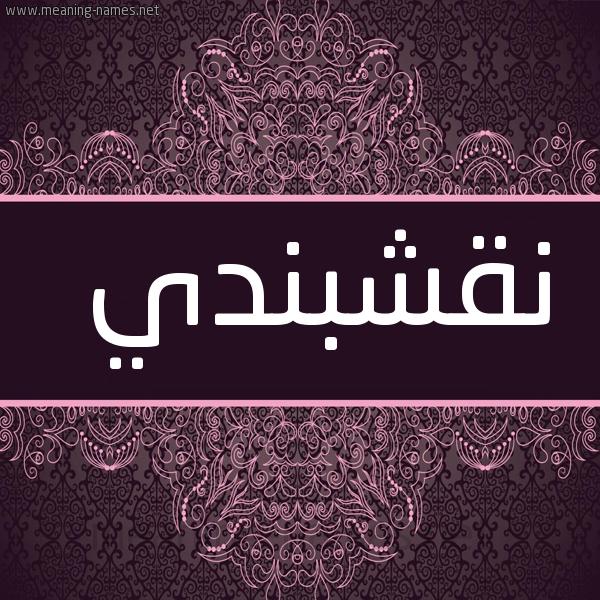 صورة اسم نَقْشْبَنْدي NAQSHBANDI شكل 4 صوره زخرفة عربي للإسم بخط عريض