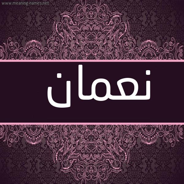 شكل 4 صوره زخرفة عربي للإسم بخط عريض صورة اسم نُعْمان NOAMAN