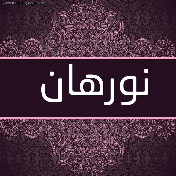 صورة اسم نُورْهان NOORHAN شكل 4 صوره زخرفة عربي للإسم بخط عريض