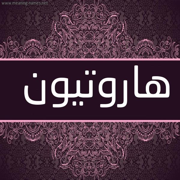 صورة اسم هاروتْيون HAROTION شكل 4 صوره زخرفة عربي للإسم بخط عريض